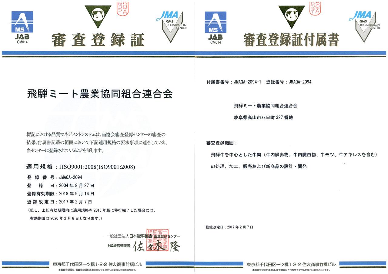 ISO9001 登録認定書