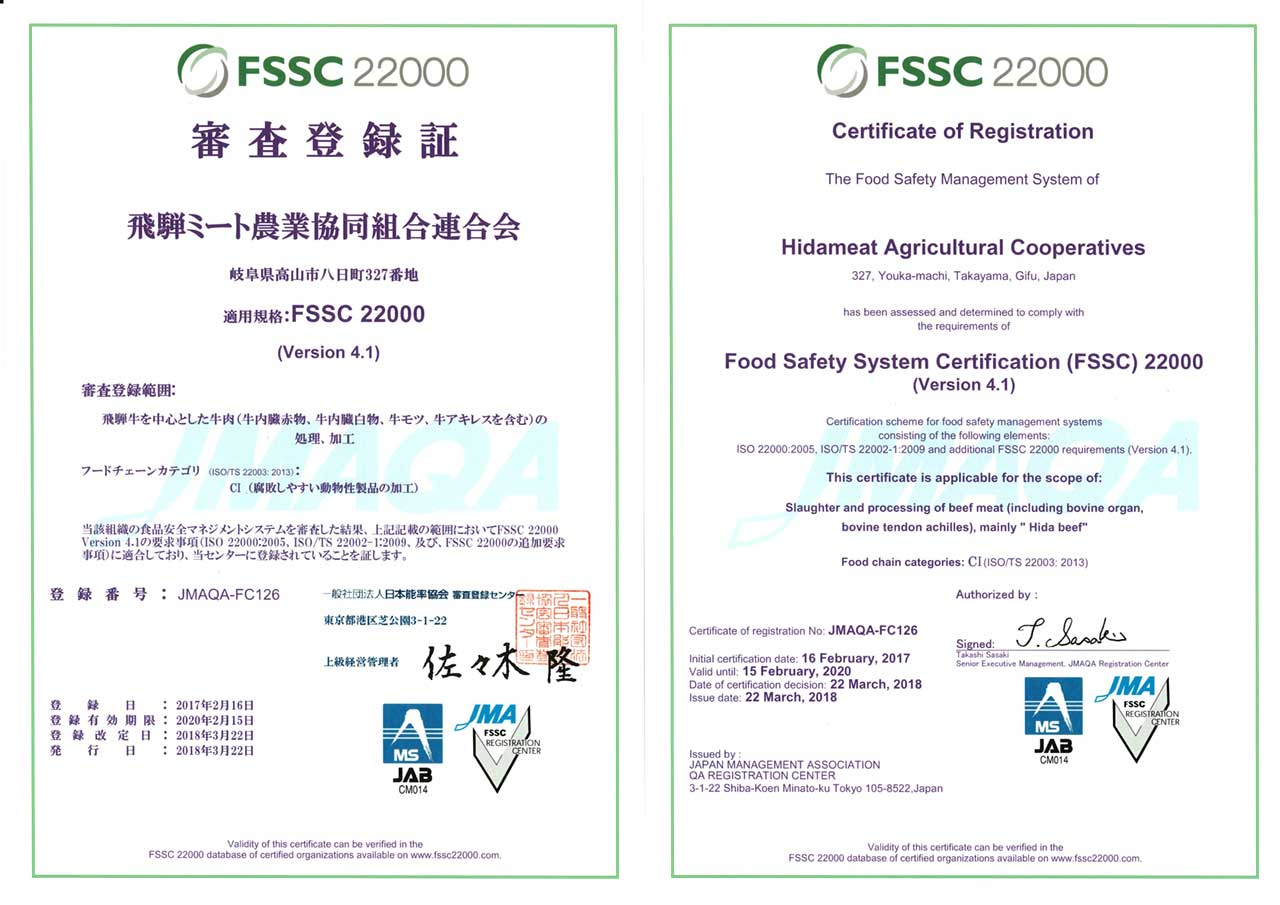 FSSC22000 登録認定書
