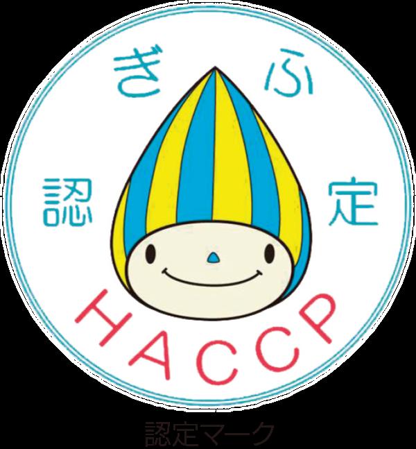 岐阜県HACCP認定マーク