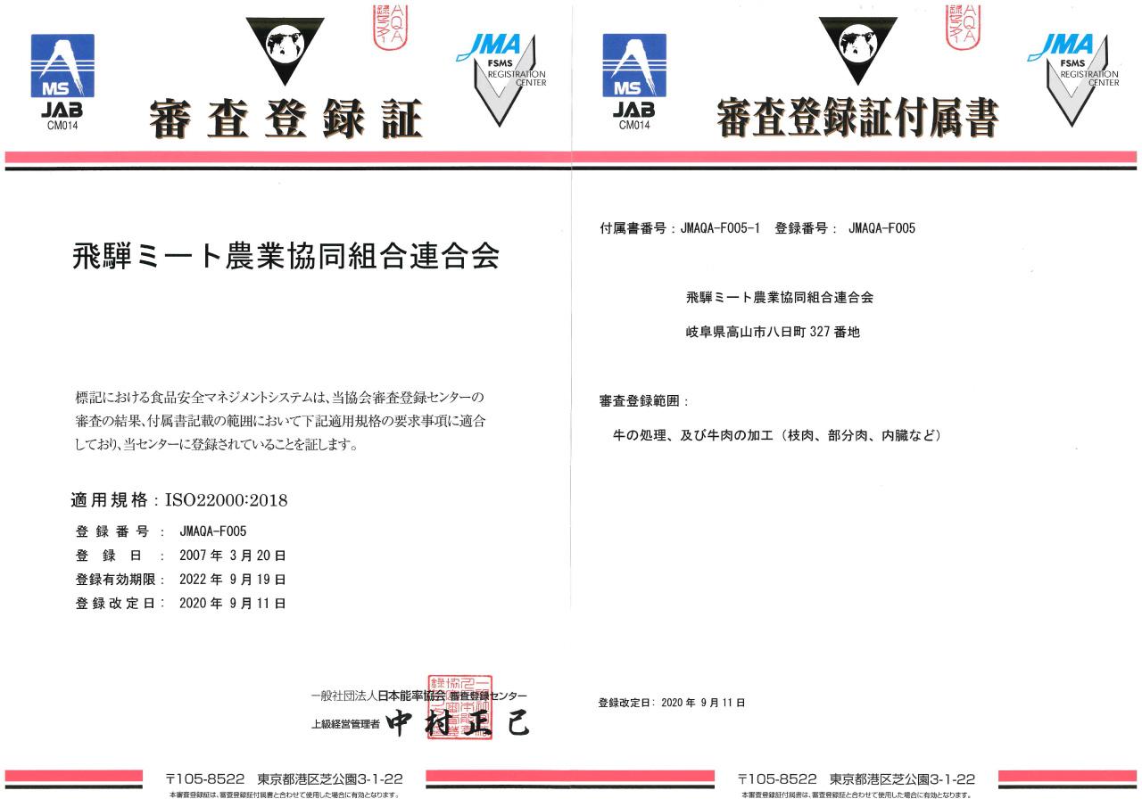 ISO22000 登録認定書